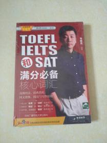 """小宝老师""""亮词2000""""系列:TOEFL、IELTS和SAT满分必备核心词汇(全新未开封)"""