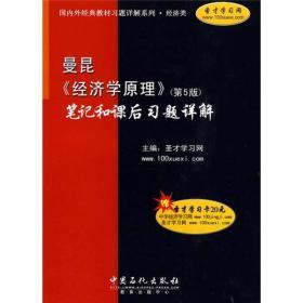 【二手包邮】曼昆《经济学原理》笔记和课后习题详解-(第5版) 本