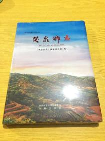 铜川市地方志丛书:哭泉乡志