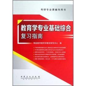 考研专业课辅导用书:教育学专业基础综合复习指南