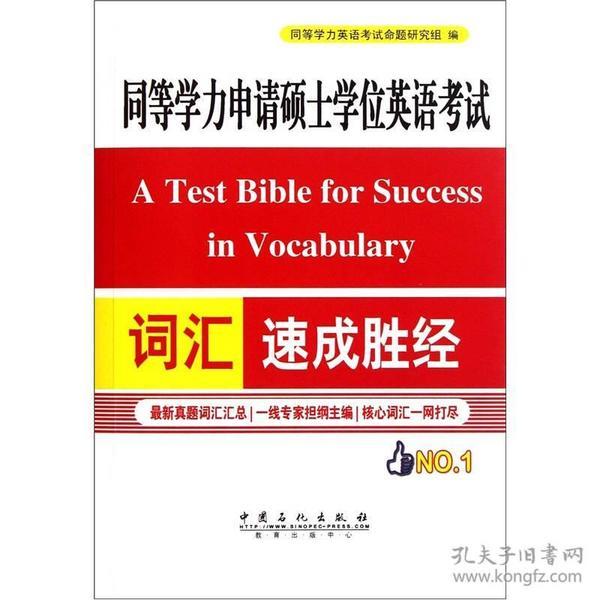 同等学力申请硕士学位英语考试:词汇速成胜经