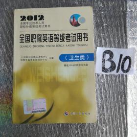 全国职称英语等级考试用书(卫生类)