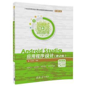 Android Studio应用程序设计 张思民 第2版 微课版 9787302481348 清华大学出版社