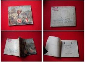 《猎手》,60开雷似祖绘,广西1976.1出版8品, 2541号,连环画
