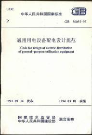 国家建筑标准,国标GB 50055-93《通用用电设备配电设计规范》国家技术监督局中华人民共和国建设部联合发布,1994.03.01实施,全新品