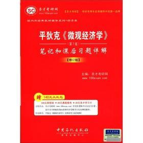 平狄克《微观经济学》:笔记和课后习题详解(第7版)(修订版)