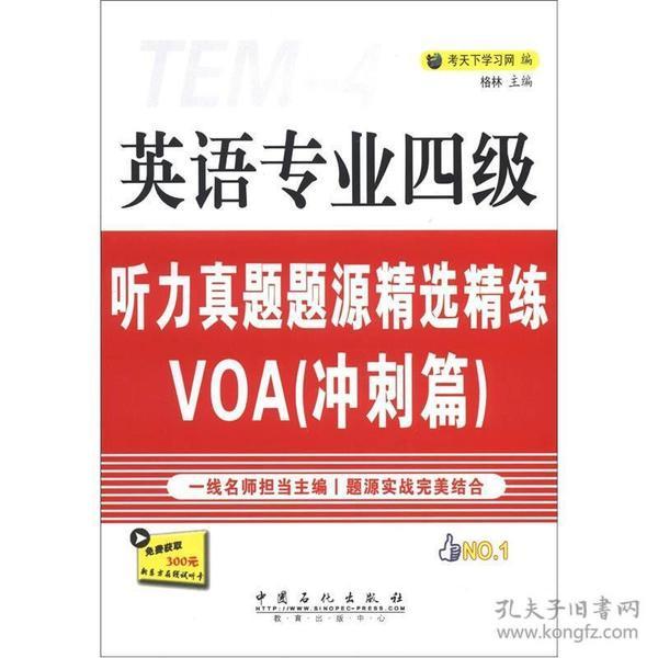 英语专业四级听力真题题源精选精练VOA:冲刺篇