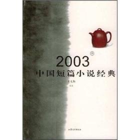 2003中国短篇小说经典