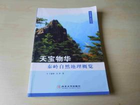 天宝物华秦岭自然地理概览