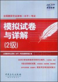 全国翻译专业资格(水平)考试模拟试卷与详解 2级