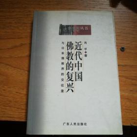 近代中国佛教的复兴——与日本佛教界的交往