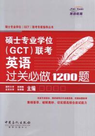 硕士专业学位(GCT)联考专家指导丛书:硕士专业学位(GCT)联考英语过关必做1200题
