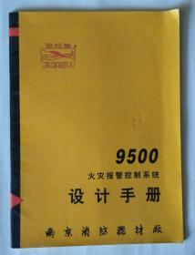 9500火灾报警控制系统设计手册