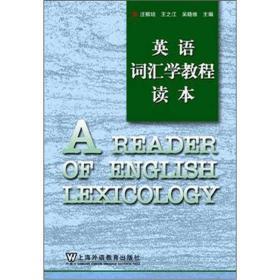 英语词汇学教程读本