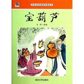 中国名家经典原创图画书:宝葫芦