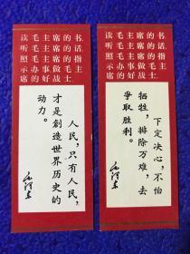 毛主席语录 书签。