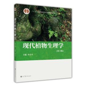 当天发货,秒回复咨询二手正版   现代植物生理学  (第3版)   李合生如图片不符的请以标题和isbn为准。