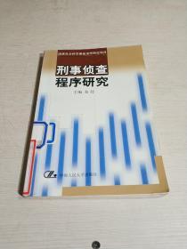 刑事侦查程序研究(一版一印)