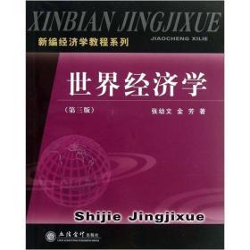 正版世界经济学第三版 张幼文 立信会计出版社 9787542935533