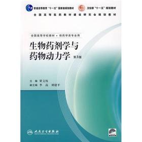 正版二手生物药剂学与药物动力学3版梁文权人民卫生出版社9787117089630有笔记