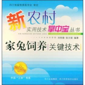 中国三农书系:家兔饲养关键技术