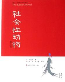 【正版新书】社会性动物(第九版)