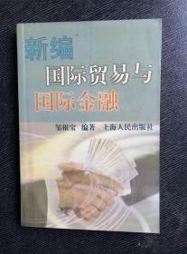 新编国际贸易与国际金融 包邮挂刷