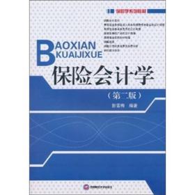 保险会计学(第2版)