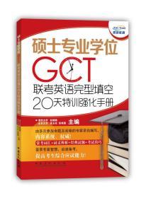硕士专业学位GCT联考英语完型填空20天特训强化手册
