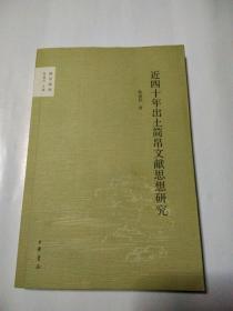 国学论丛:近四十年出土简帛文献思想研究