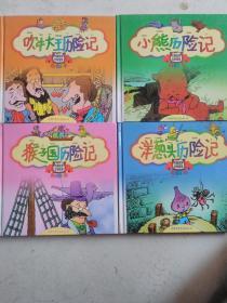 (外國優秀文學寶庫)洋蔥頭歷險記(彩圖本)小熊歷險記、猴子國歷險記、吹牛大王歷險記全四冊