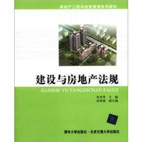 房地产工程与经营管理系列教材:建设与房地产法规
