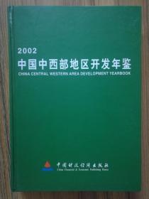 中国中西部地区开发年鉴.2002