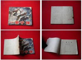 《一篓子弹》,60开陈有人绘,广西1974.5出版8品, 2545号,连环画