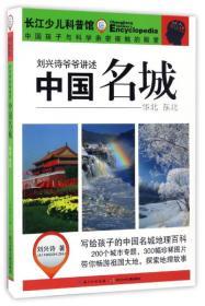 新书--刘兴诗爷爷讲述:中国名城--华北 东北