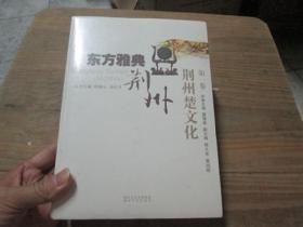东方雅典荆州(一荆州楚文化,二荆州古代文化,三荆州现代文化)三册全