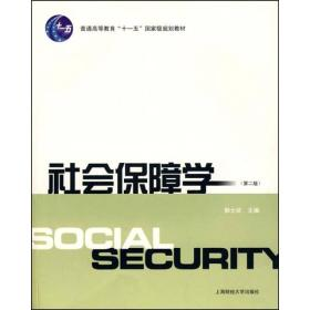 上海财经大学出版社 社会保障学 郭士征 9787564206208