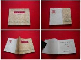 《中国成语故事》3,上海1979.5一版一印50万册,1501号,连环画