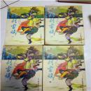 梁羽生小说---幻剑灵旗(1--4册)  伟青书店