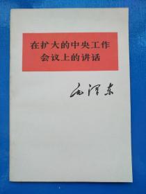 在扩大的中央会议上的讲话(毛泽东)