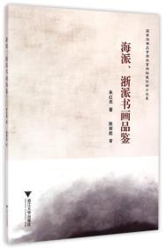 海派、浙派书画品鉴