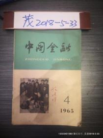 中国金融1965年第5 6 7 9 11 期 斯大林逝世号