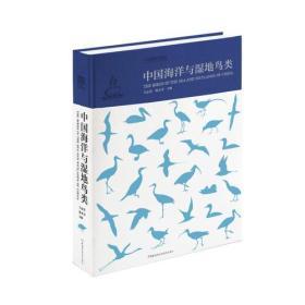 【正版全新】中国海洋与湿地鸟类