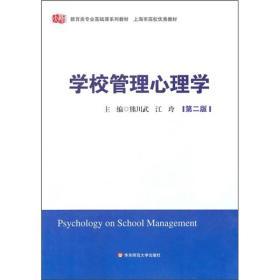 学校管理心理学 熊川武 第二版 9787561783634 华东师范大学出版社
