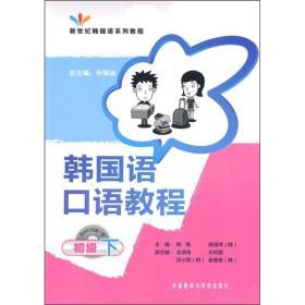 韩国语口语教程(初级)(下)