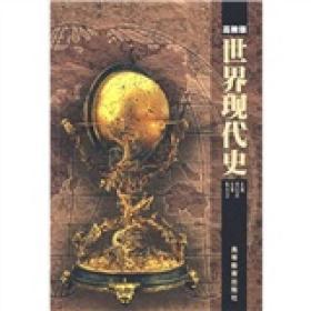 二手书世界现代史:高教版 李红庆 高等教育出版社 9787040071214
