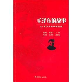 老一辈无产阶级革命家的故事:毛泽东的故事