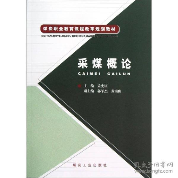 煤炭职业教育课程改革规划教材:采煤概论