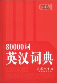 (精)80000词英汉词典