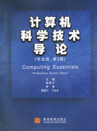 计算机科学技术导论